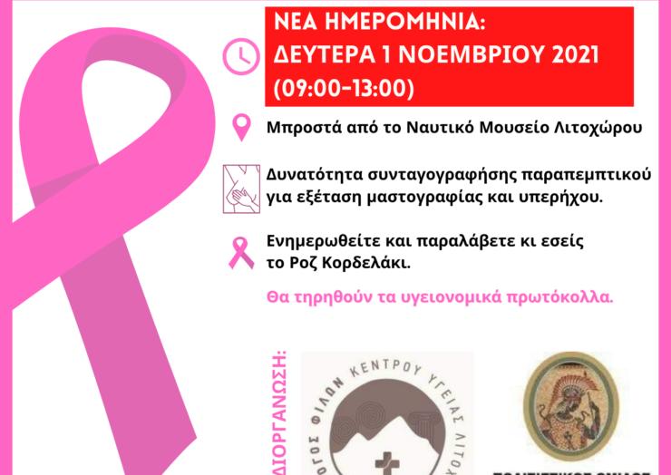 ΝΕΑ ΗΜΕΡΟΜΗΝΙΑ: Ενημέρωση για την πρόληψη από τον καρκίνο του μαστού την 1η Νοεμβρίου 2021
